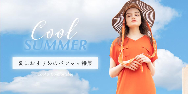 夏におすすめのパジャマ特集